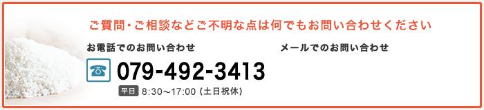 tel.079-492-3413