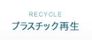 プラスチック再生